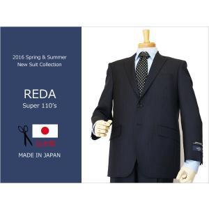 2016春夏新作モデル日本製 REDA レダ Super110s 濃紺ネイビー太め3mm幅ストライプ 2ボタンスーツ (AB/BB体)J07-2B 「やや細」日本製|decte