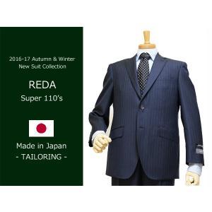 日本製 2016-17秋冬モデル 新品 REDA レダ Super110s デニム風ネイビーグレー杢オルタネイト14mmストライプ 2ボタンスーツ (AB体) J07-2B 「やや細」|decte