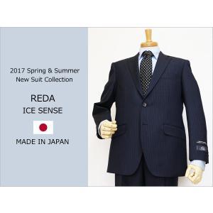 2017春夏新作 REDA レダ ICESENSE アイスセンス 濃紺ネイビー8.5mmストライプ 2ボタンスーツ (AB体)J07-2B 「やや細」日本製 decte