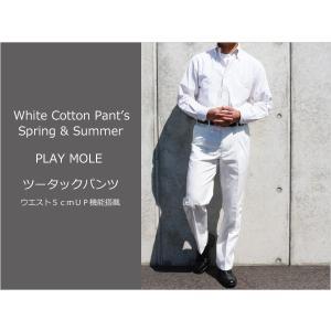 春夏 PLAY MOLE 真っ白ピュアホワイト 綿コットン ウエストが5cm伸びるシークレット ツータックパンツ 79cm〜91cm 洗濯可能|decte