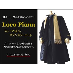秋冬新品 Loro Piana ロロピアーナ ダウンカシミア100% ブラック Black ロングステンカラーコート|decte