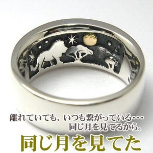 指輪 リング ペア メンズ 刻印  ライオン 動物 月 シルバー ジュエリー ハンドメイド 同じ月を見てた|dedo