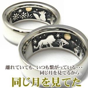 ペアリング 指輪 刻印  ライオン キツネ 動物 月 キタキツネ シルバー ジュエリー ハンドメイド 同じ月を見てた|dedo