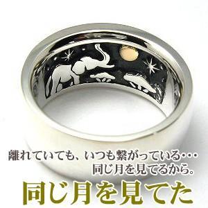 指輪 リング ペア メンズ 刻印 ゾウ 象 動物 月 アフリカゾウ シルバー ジュエリー ハンドメイド 同じ月を見てた|dedo