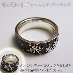 指輪 リング 雪 ペア レディース 刻印 シルバー ジュエリー ハンドメイド 雪の舞い|dedo