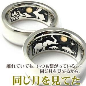 ペアリング 指輪 刻印 ゾウ アフリカゾウ ウサギ 動物 月 シルバー ジュエリー ハンドメイド 同じ月を見てた|dedo