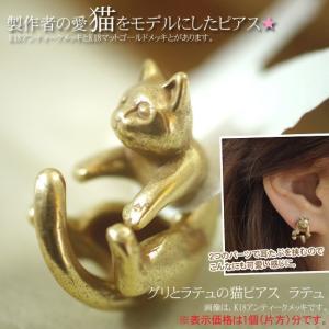 ピアス レディース 猫 ネコ ねこ 金 ゴールド シルバー 真鍮 K18メッキ ハンドメイド グリとラテュの猫ピアス ラテュ|dedo