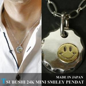 ネックレス ペンダント スマイル メンズ レディース シルバー ゴールド 夏 刻印無料 ハンドメイド Tsubushi mini smiley 24K|dedo