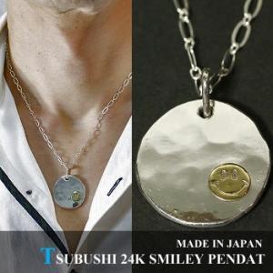 ネックレス ペンダント スマイル シンプル メンズ レディース シルバー ゴールド 夏 刻印無料 ハンドメイド Tsubushi 24K smiley|dedo