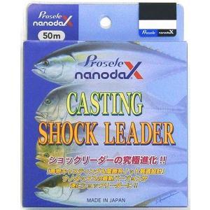 プロセレ ナノダックス キャスティング ショックリーダー 210lb 50号 1.185mm 50m|deepblue-ocean