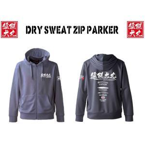 猛闘犬丸 DRY SWEAT ZIP PARKER /ドライスエットジップパーカー|deepblue-ocean