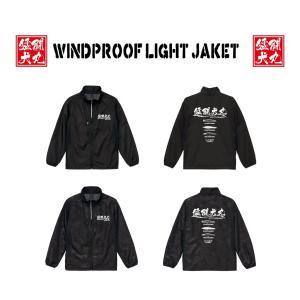 猛闘犬丸 WINDPROOF LIGHT JAKET/ウインドプルーフライトジャケット|deepblue-ocean