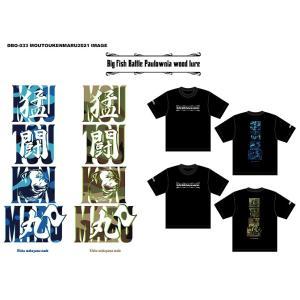猛闘犬丸  コットンTシャツ(文字ロゴ)|deepblue-ocean