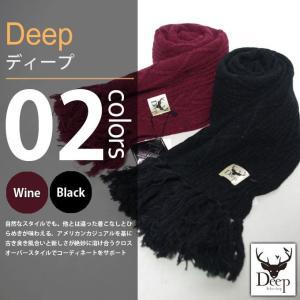 Deep / ディープ - ラムズウール フィッシャーマンニット マフラー|deepstandard
