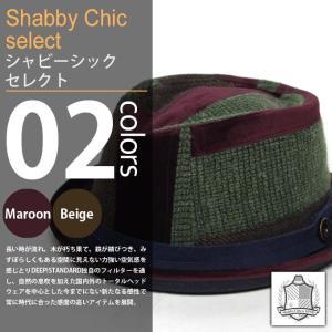 Shabby Chic select / シャビーシックセレクト - 異素材パッチワーク ポークパイハット|deepstandard