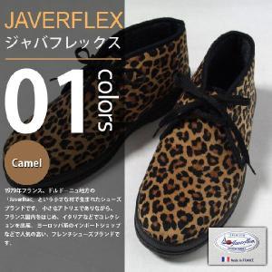 JAVERFLEX / ジャバフレックス - フランス製 レオパード チャッカスニーカー|deepstandard