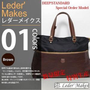 Leder' Makes / レダーメイクス - DEEP!STANDARD別注 2WAY オン トートバッグ ショルダーバッグ|deepstandard