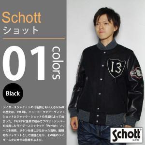 SCHOTT / ショット - VARSITY JACKET