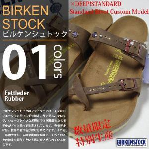 【特別限定コラボ】BIRKENSTOCK×DEEP!STANDARD / ビルケンシュトック×ディープスタンダード - Mayari / マヤリ|deepstandard
