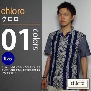 chloro / クロロ - シャンブレー切替え アロハシャツ|deepstandard