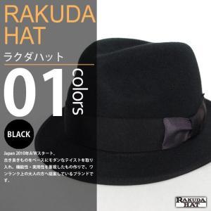 RAKUDA HAT / ラクダハット - Rakuda High-Shock Hat / ラクダハイショック フェルトハット|deepstandard