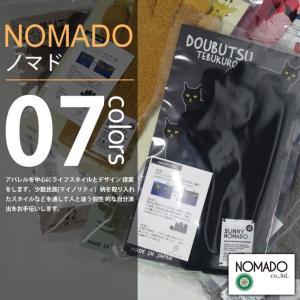NOMADO / ノマド - DOUBUTSU TEBUKURO / 動物色手袋 スマホグローブ|deepstandard