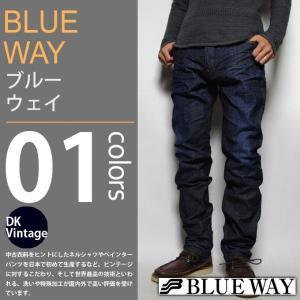 BLUE WAY / ブルーウェイ -