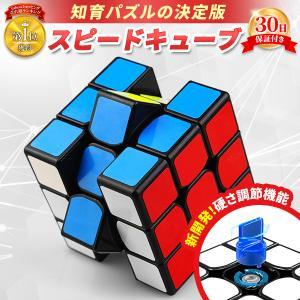 スピードキューブ ルービックキューブ キューブ パズル 育脳 脳トレ 知能 ゲームの画像