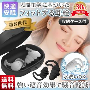 耳栓 睡眠 高性能 遮音 防音 寝る シリコン イヤープロテクター 騒音 最強