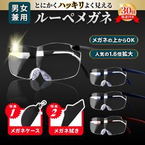 メガネ ルーペ メガネルーペ ケース おしゃれ 眼鏡 めがね 拡大鏡 虫眼鏡