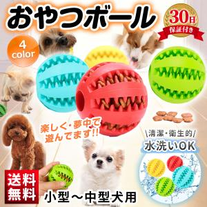 ペット用品 犬 おもちゃ おやつ ボール 犬用 フード 餌入れ 知育 玩具