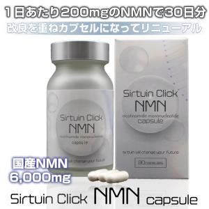 【1回限りのお試し特価 】 5個まで NMN サプリ Sirtuin Click NMN cupsu...