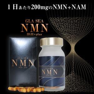新発売記念 レビュー投稿でもう一個プレゼント NMN サプリ GLA SEA NMN HGH+ 国産...
