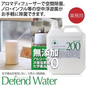 アロマディフューザーで空中浮遊菌の除菌。ノロウイルスやインフルエンザ等の予防に。ディフェンドウォーター DW200A|defendwaterstore
