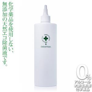 幼稚園、保育園、託児所の清潔管理に、化学薬品を使用しない天然エコ除菌液。食品添加物由来だから口に入れでも安心です。ディフェンドウォーター DW200G|defendwaterstore