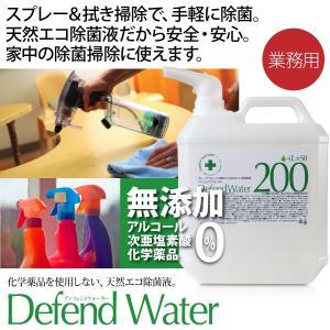 除菌スプレー&拭き掃除に、化学薬品を使用しない天然エコ除菌液。食品添加物由来だから口に入れでも安心です。ディフェンドウォーター DW200SP|defendwaterstore