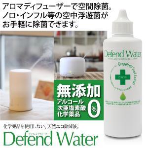 アロマディフューザーで空中浮遊菌の除菌。ノロウイルスやインフルエンザ等の予防に。ディフェンドウォーター DW50A|defendwaterstore
