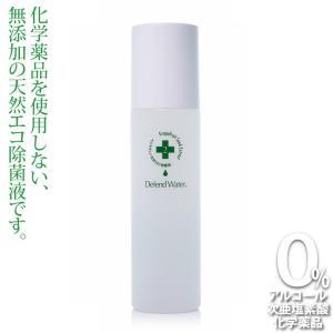 幼稚園、保育園、託児所の清潔管理に、化学薬品を使用しない天然エコ除菌液。食品添加物由来だから口に入れでも安心です。ディフェンドウォーター DW50G|defendwaterstore