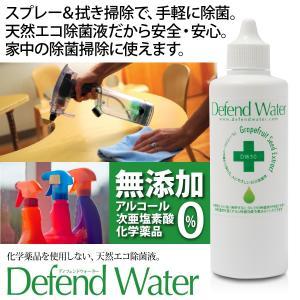 除菌スプレー&拭き掃除に、化学薬品を使用しない天然エコ除菌液。食品添加物由来だから口に入れでも安心です。ディフェンドウォーター DW50SP|defendwaterstore