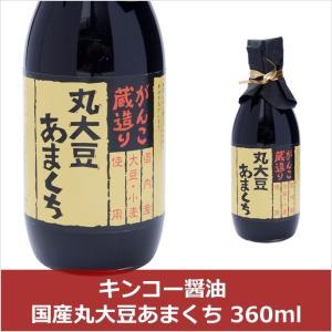 キンコー醤油 国産丸大豆あまくち 360ml