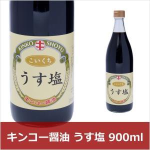 キンコー醤油 うす塩 900ml