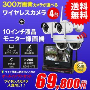 カメラを選べる 防犯カメラ4台セット ワイヤレス  モニター付き   屋外 監視カメラ 2TB搭載