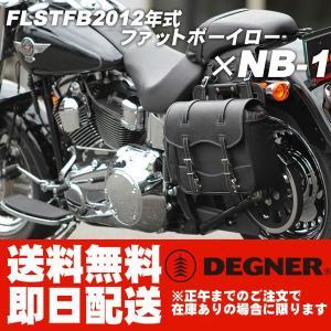 ハーレー/アメリカン/ツーリング/DEGNER/ナイロンサドルバッグ(サイドバッグ)/NB-1:送料無料!|degner