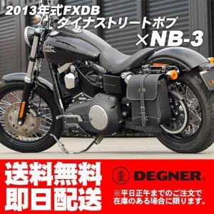 デグナー/DEGNER/ナイロンサドルバッグ(サイドバッグ)/NB-3|degner