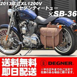 送料無料/レザー/本革/サイドバッグ/ウィンカー避けレザーサドルバッグ(ダークブラウン)/SB-36/DEGNER/デグナー|degner