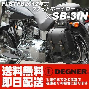 ハーレー/アメリカン/ツーリング/本革/デグナー/DEGNER/レザーサドルバッグ(サイドバッグ)/SB-3IN:送料無料!|degner