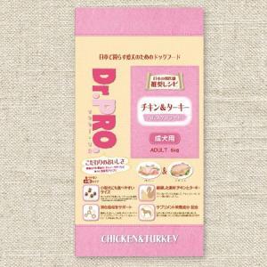 チキン&ターキー 成犬用 6kg|degumanet