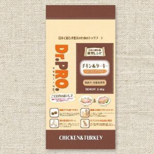 チキン&ターキー 高齢犬・体重管理用 2.4kg|degumanet