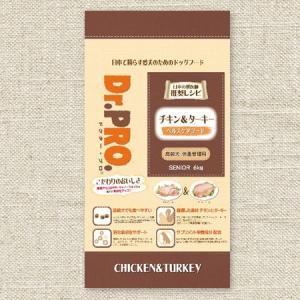 チキン&ターキー 高齢犬・体重管理用 6kg degumanet