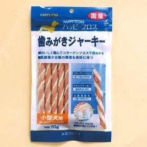 ハッピーフロス 歯みがきジャーキー【小型犬用】|degumanet